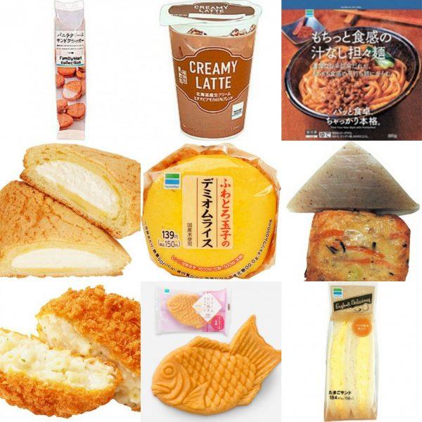 【ファミマのチョコパン♪】バレンタイン向けの新作パン2種を発売