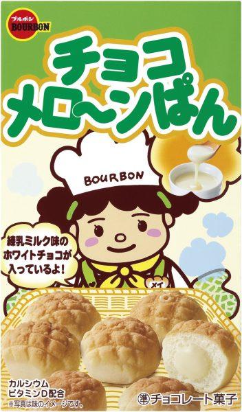 """ブルボンから""""おいしさ""""にこだわったビスケットが新発売!"""