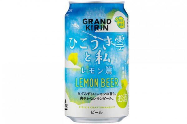 キリンビール「グランドキリン ギャラクシーホップ」&「夏夜のGRAND KIRIN体験BOX」新発売!