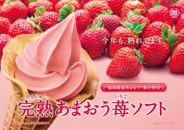 ミニストップ、甘さと酸味を楽しむ「無限いちご杏仁」新発売!