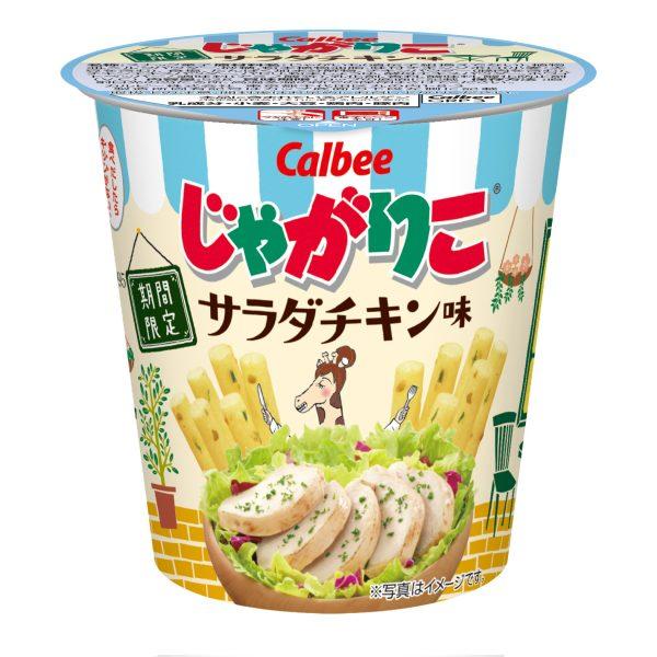 【梅好きさん必見!】ローソン限定「カルビーポテトチップス 梅好きのための濃厚うめ味」新発売