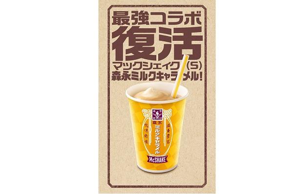 【5月21~25日】新しくなったマックのアイスコーヒーが無料!