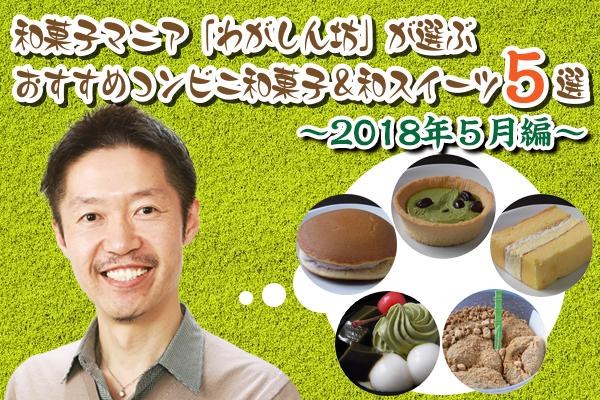 6月16日は和菓子の日!NewDaysからもっちり白たい焼きなど、和洋折衷「和スイーツ」4品新発売