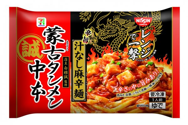 【ちぎって食べる】セブン「もちもちリング塩キャラメル」全国で新発売