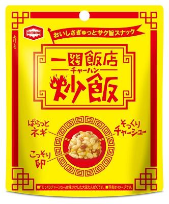 甘じょっぱさはそのままに…♪亀田「ハッピーターン ローズヒップ&オレンジの香り」コンビニ限定で発売!