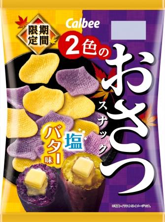 カルビー「ポテトチップス あんバター味」新発売!岩手・地元ならではの味を再現☆