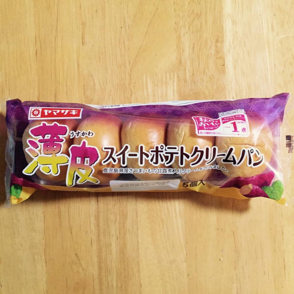 ヤマザキ「薄皮 スイートポテトクリームパン」