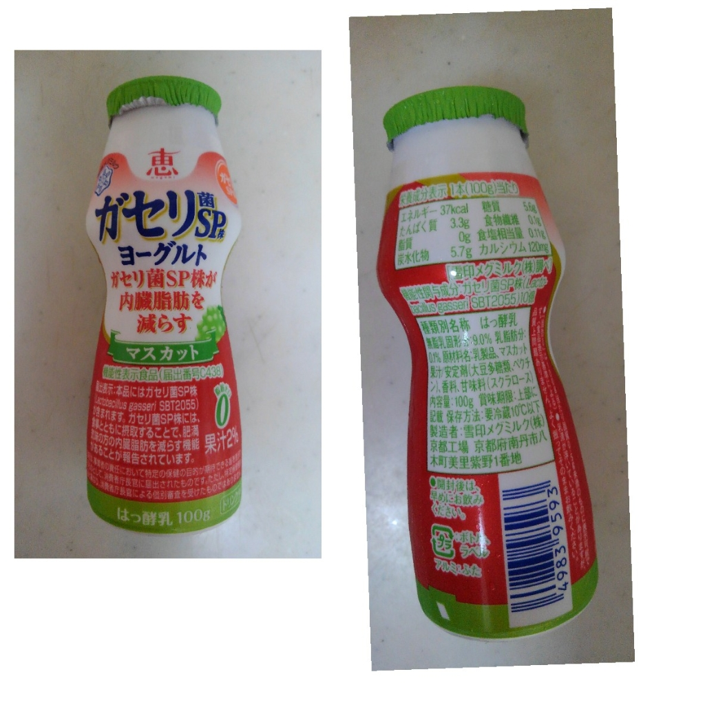 【中評価】雪印メグミルク 恵 megumi ガセリ菌SP株ヨーグルト ...