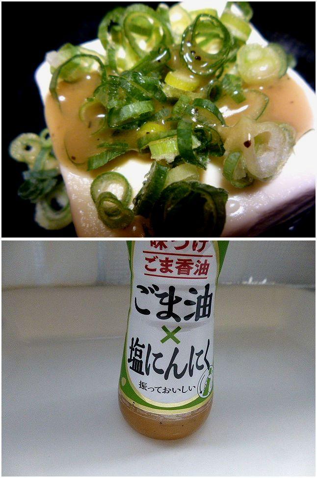 「日清オイリオ 味つけごま香油 ごま油×塩にんにく」の商品情報