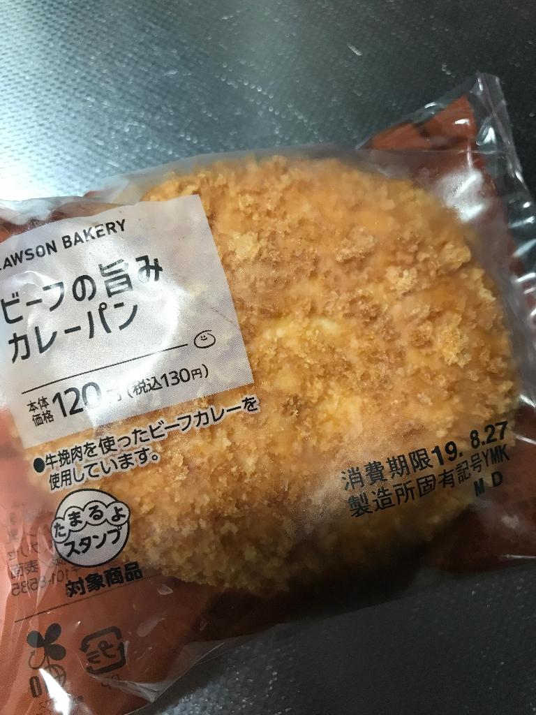 ローソン カレー パン 【ローソン】なんで!? ゴディバのカレーパンが売ってたから食べてみた。ショコラパンも。