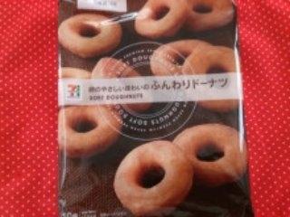 セブンプレミアム「ふんわりドーナツ」クチコミ