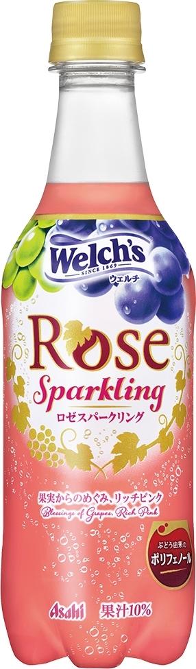 Welch's ロゼスパークリング