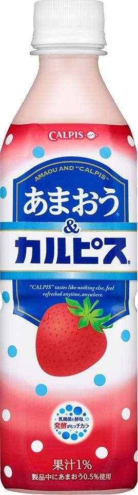 カルピス あまおう&カルピス ペット500ml