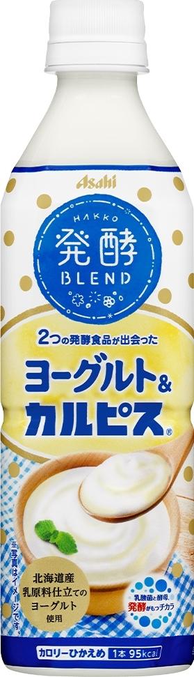 アサヒ 発酵BLEND ヨーグルト&カルピス ペット500ml