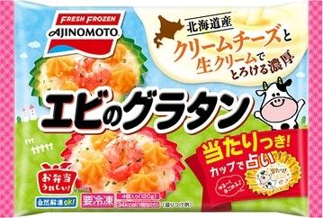 冷凍食品 グラタン1位:味の素『カップに入った エビのグラタン』