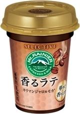 森永乳業「マウントレーニア SELECTIVE 香るラテ」