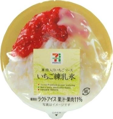 セブンプレミアム「いちご練乳氷」