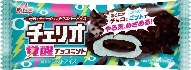 森永 チェリオ 覚醒チョコミント