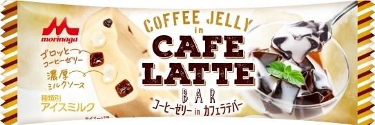 森永 コーヒーゼリーinカフェラテバー 袋80ml