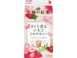 KIRIN 午後の紅茶 さくら香るいちごミルクティー パック500ml