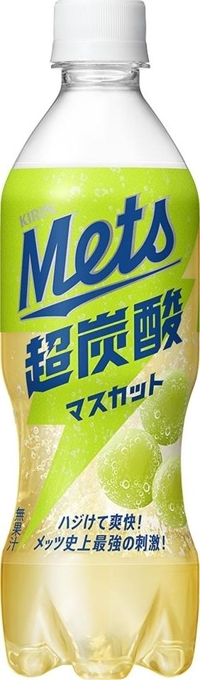 KIRIN メッツ 超炭酸 マスカット