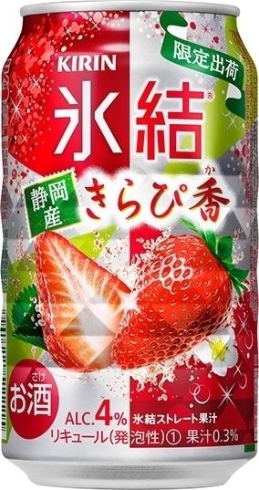 KIRIN 氷結 静岡産きらぴ香