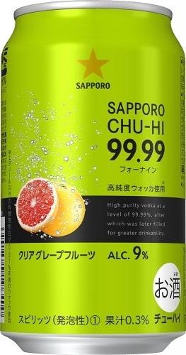 サッポロ チューハイ 99.99 クリアグレープフルーツ