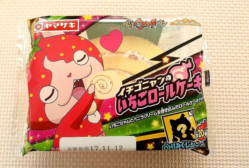 高評価ヤマザキ イチゴニャンのいちごロールケーキ 袋1個山崎製パン