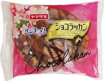 ヤマザキ ショコラッカン 袋1個