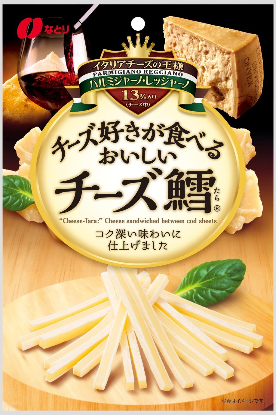 なとり チーズ好きが食べるおいしいチーズ鱈 袋57g