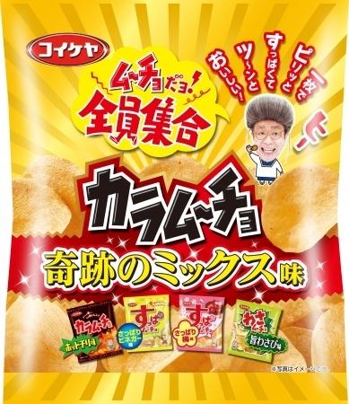 コイケヤ カラムーチョチップス 奇跡のミックス味 袋50g
