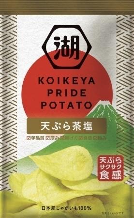 コイケヤ KOIKEYA PRIDE POTATO 天ぷら茶塩