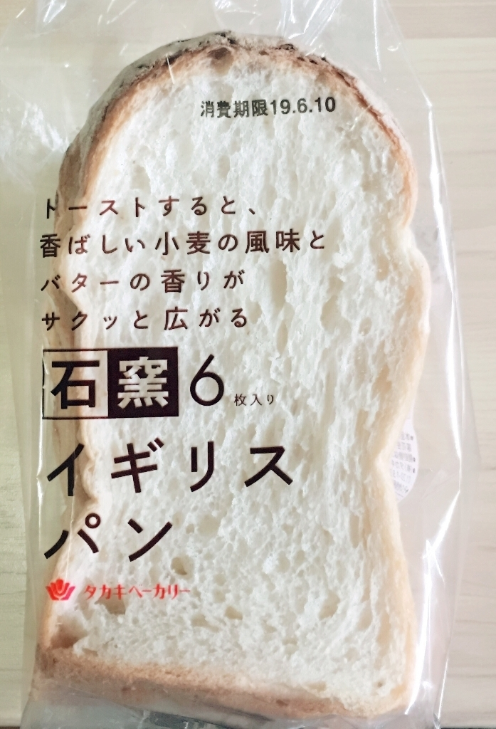 タカキベーカリー 石窯 イギリスパン 袋6枚