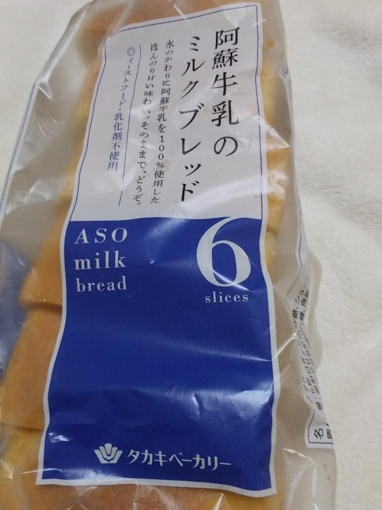 タカキベーカリー 阿蘇牛乳のミルクブレッド