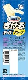 雪印メグミルク 雪印北海道100 さけるチーズ プレーン