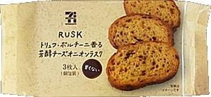 セブンプレミアム トリュフ・ポルチーニ香る芳醇チーズオニオンラスク 袋3枚