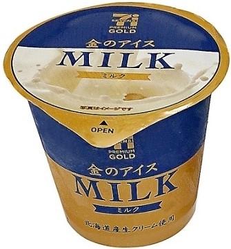 セブンプレミアムゴールド 金のアイス ミルク カップ130ml