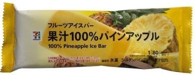 セブンプレミアム フルーツアイスバー 果汁100%パインアップル 袋1本