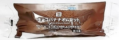 セブンプレミアム チョコバナナオムレット 袋1個