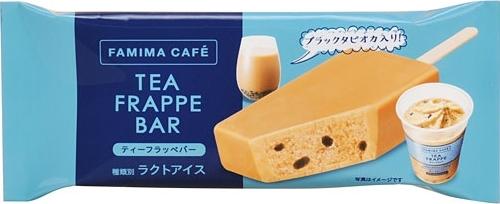 ファミリーマート FAMIMA CAFE ティーフラッペバー