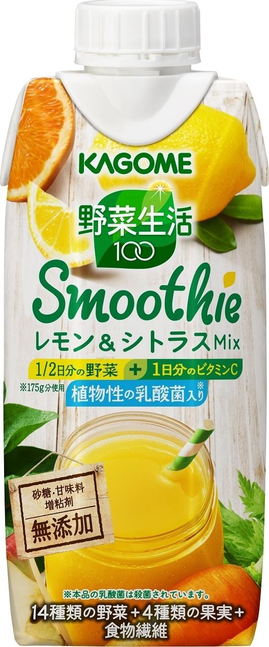 カゴメ 野菜生活100 Smoothie レモン&シトラスMix