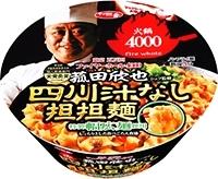 サッポロ一番 ファイヤーホール4000 菰田欣也シェフ監修 四川汁なし担担麺