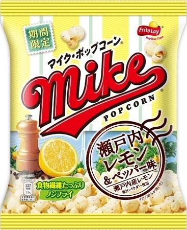 フリトレー マイクポップコーン 瀬戸内レモン&ペッパー味