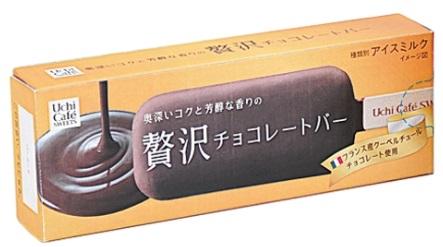 ローソン Uchi Cafe' SWEETS 贅沢チョコレートバー