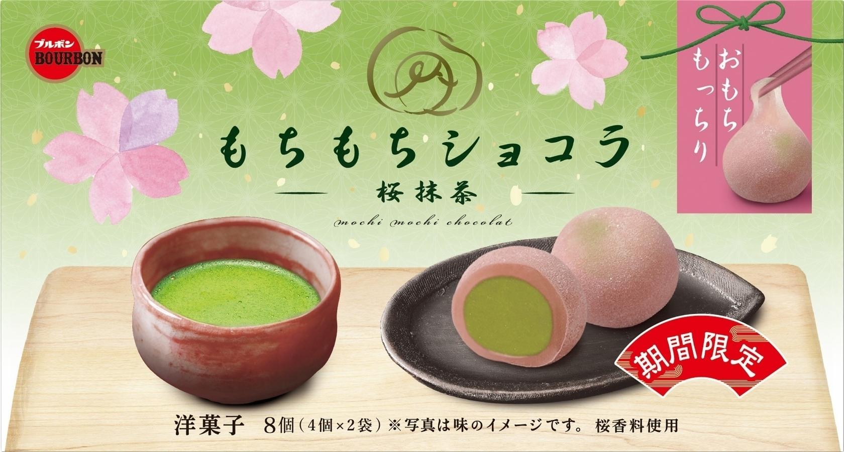 ブルボン もちもちショコラ 桜抹茶 箱8個