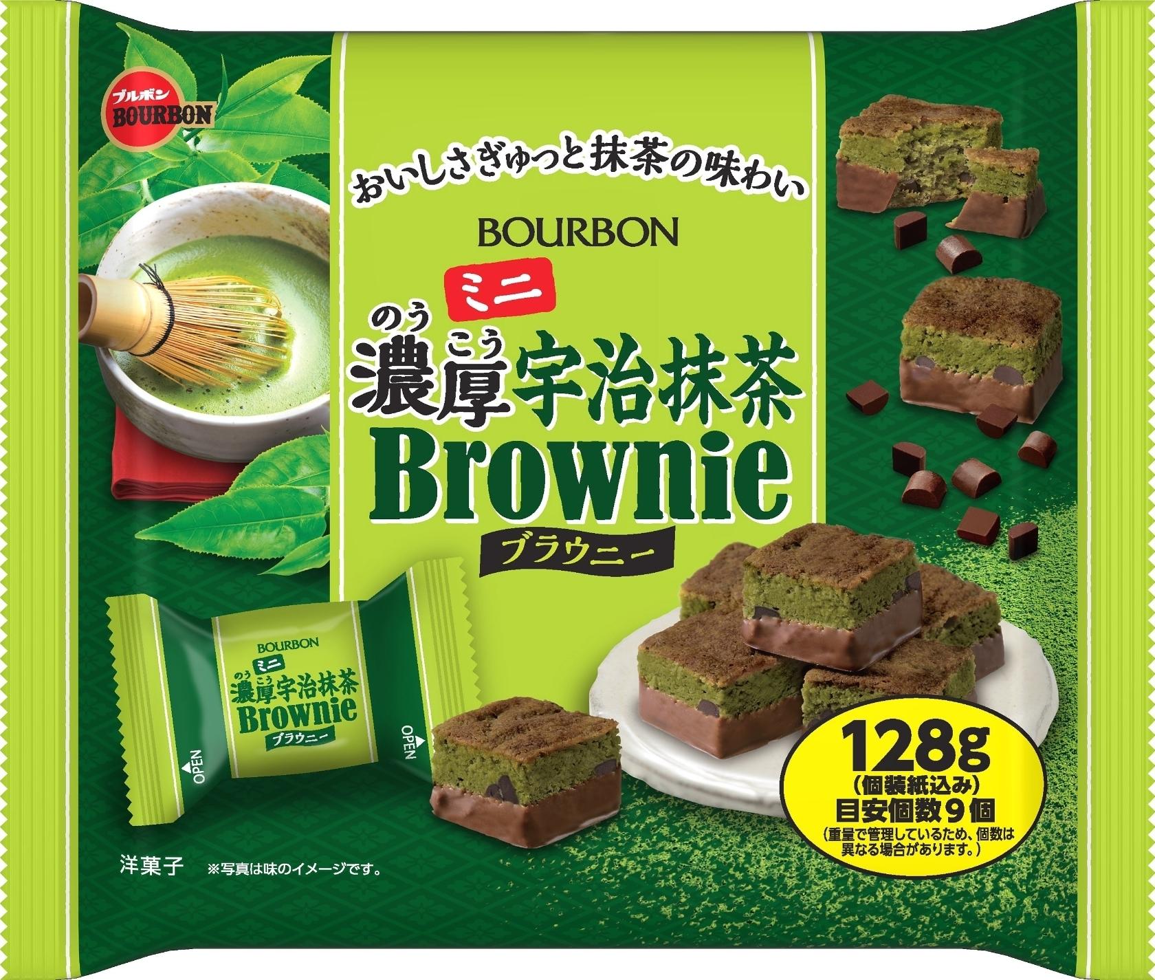 ブルボン ミニ濃厚宇治抹茶ブラウニー 袋128g