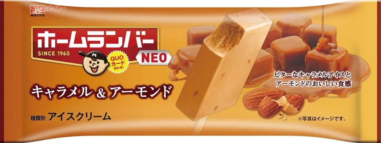 メイトー ホームランバーNEO キャラメル&アーモンド 袋75ml