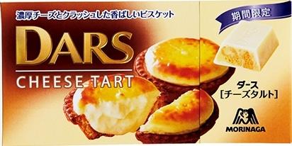 森永製菓「ダース チーズタルト味」