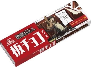 森永製菓 板チョコアイス 進撃の巨人 背表紙パッケージ 箱70ml