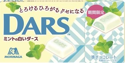 森永製菓 ミントの白いダース 箱12粒